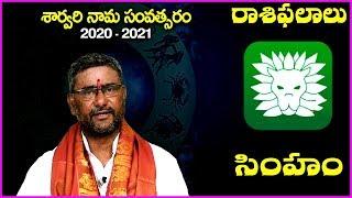 Sarvari Nama Samvatsara Rasi Phalalu - Simha Raasi Phalitalu | Yearly Predictions 2020-21