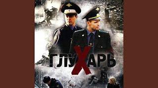 """Погоня (Из Т/с """"глухарь"""")"""