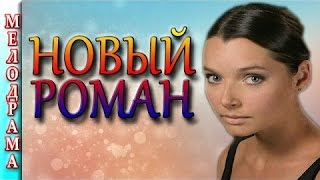 Новые русские мелодрамы Новый роман мелодрамы и фильмы , Россия
