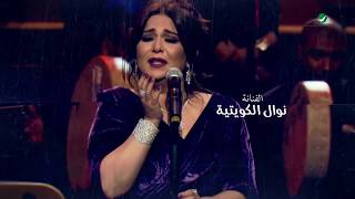 Nawal … february kuwait Concert 2017 | نوال …  حفل فبراير الكويت 2017