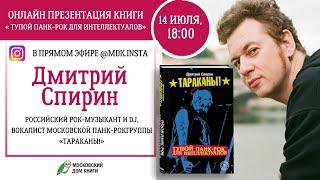 ДМИТРИЙ СПИРИН в прямом эфире Московского дома книги