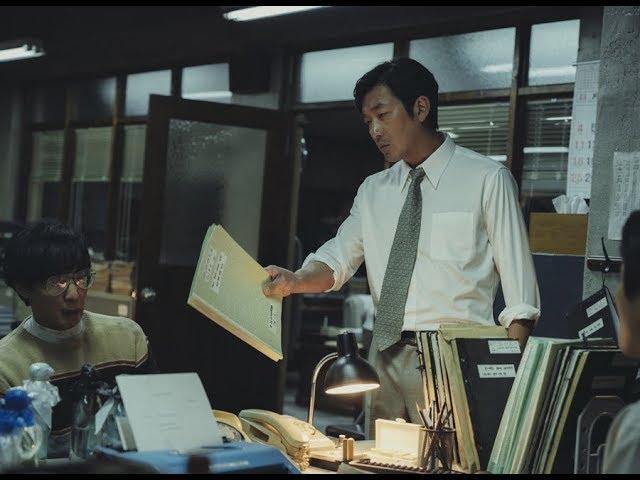 映画『1987、ある闘いの真実』予告編