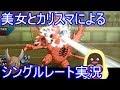 【ポケモンUSUM】美女とカリスマによるシングルレート【ゆっくり実況】ウルトラサン ウルトラムーン