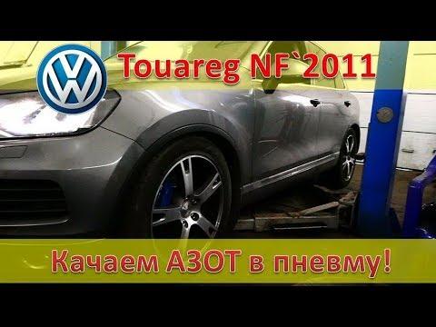 Ремонт пневмы - Закачиваем Азот - пневмоподвеска  VW Touareg NF
