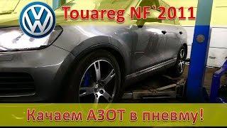 - Aok Azot - ta'mirlash pneuma havo, ishlab chiqarish, Touareg NF VW