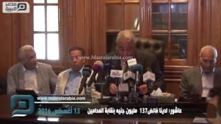 مصر العربية |   عاشور: لدينا فائض137  مليون جنيه بنقابة المحامين