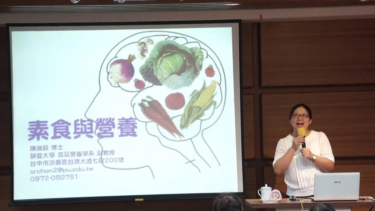 20160807 1 正和海外開道人才研習_素食與營養 陳淑茹博士 - YouTube