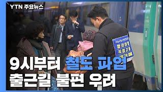 9시부터 철도 파업...고양∼서울 버스도 차질 / YT…