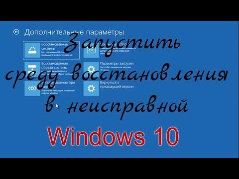 Запустить среду восстановления в неисправной Windows 10