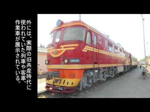【世界の列車】ラトビアの鉄道
