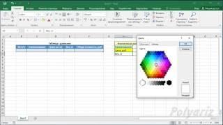 Excel - Введення даних в таблицю за допомогою форми. Розумна таблиця. Автономерация рядків