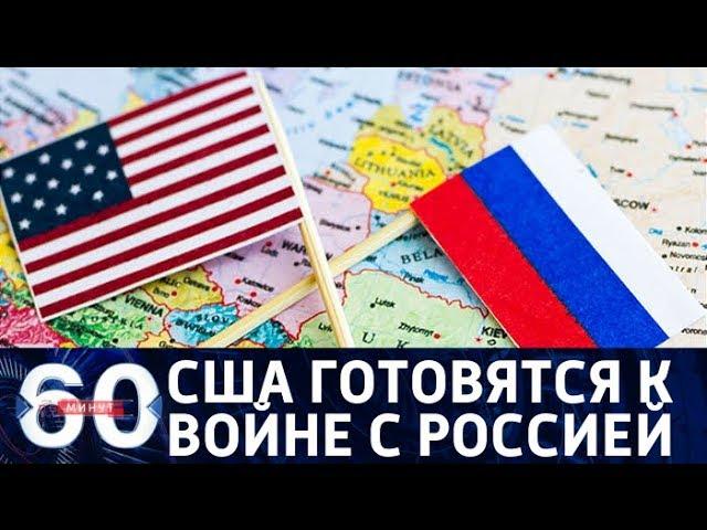 60 минут. Все страны-соседи России под пристальным вниманием США. От 22.01.18