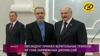 Александр Лукашенко принял верительные грамоты послов из 11 стран