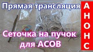 Анонс видео. Приглашение на прямую трансляцию по вязанию сложной сеточки для волос.