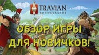 Travian Kingdoms. Cтратегическая браузерная игра. Обзор для новичков