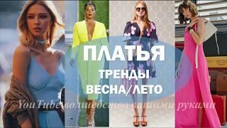 МОДНЫЕ  ПЛАТЬЯ 2019 ВЕСНА ЛЕТО  ТРЕНДЫ 💕 ФОТООБЗОР МОДНЫХ ТЕНДЕНЦИЙ  WOMAN'S DRESSES 2019