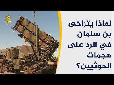 لماذا يتراخى بن سلمان في الرد على هجمات الحوثيين؟  - نشر قبل 19 دقيقة