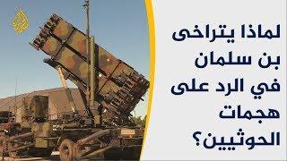 لماذا يتراخى بن سلمان في الرد على هجمات الحوثيين؟