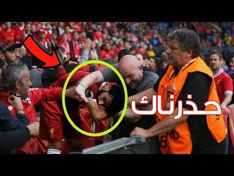شاهد مافعله جماهير ليفربول مع محمد صلاح وماذا قالوا له !! لن تصدق