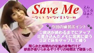 『Save me』エンジェルハート主題歌 詞/Mariya Nishiuti 曲/Mariya Nish...
