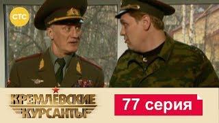 Кремлевские Курсанты 77