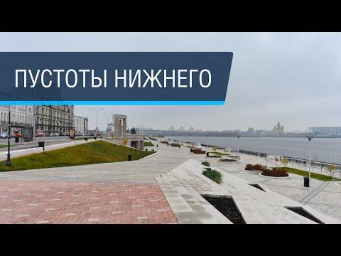 Нижний Новгород: он настоящий, но больно смотреть