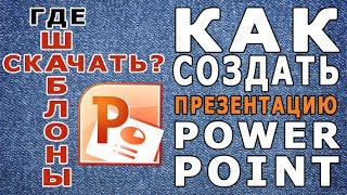 Где скачать шаблоны PowerPoint?  Как создать презентацию Повер Поинт?