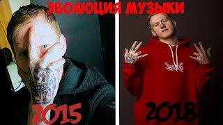 ЭВОЛЮЦИЯ МУЗЫКИ ДК DK Даня Кашин 2015 2018