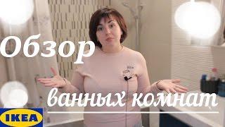 Обзор ванной и туалета | Обустройство дома ч.3
