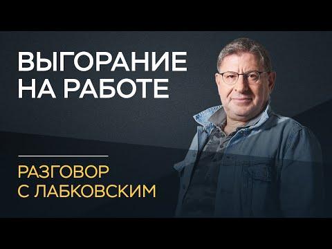 Михаил Лабковский / Что делать, если работа не приносит радость