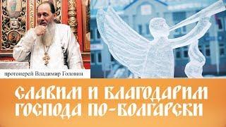 Славим и благодарим Господа по-болгарски (актуальная проповедь от 13.01.2018 г.) thumbnail