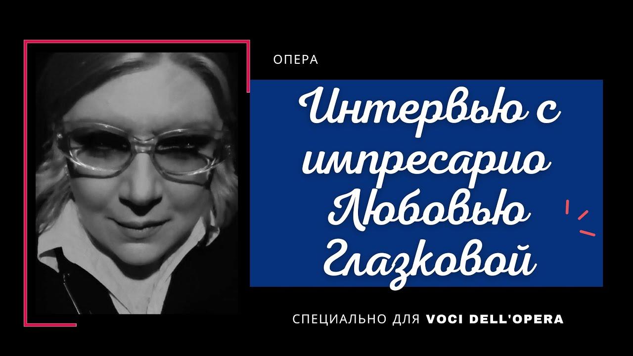 Интервью с оперным импресарио Любовью Глазковой