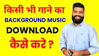 How to download background music of any song | Kisi gane ka background music kaise download kare