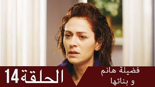 Скачать فضيلة هانم و بناتها الحلقة 14 Fazilet Hanım Ve Kızları