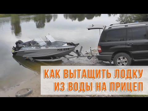 спуск лодочного прицепа на воду