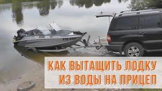 Вытаскивание лодки из воды на прицеп