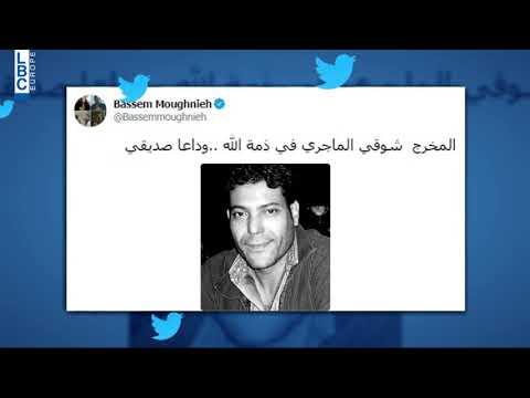مواقع التوصل الاجتماعي تضج بخبر وفاة المخرج التونسي شوقي الماجري  - 12:54-2019 / 10 / 11