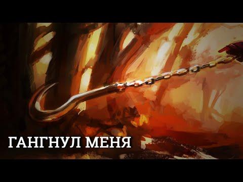 видео: in4game - ГАНГНУЛ МЕНЯ dota 2 (music video)