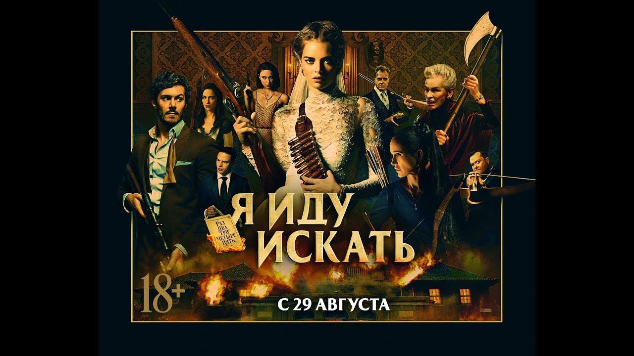 я иду искать, скоро в кино, афиша Симферополя, описание фильма, 2019