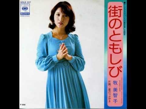 街のともしび  牧美智子 1975