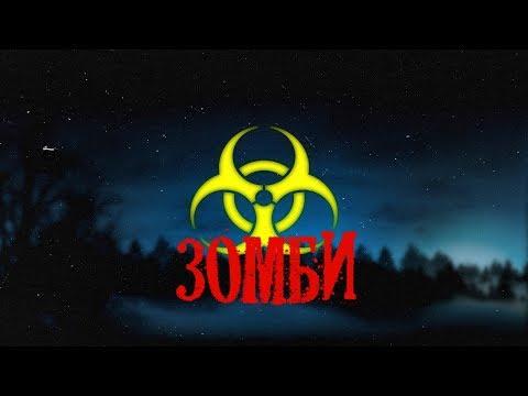 Страшные истории на ночь- Зомби