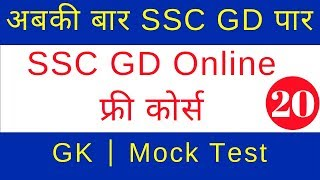 SSC GD Online Free Courses # 20 | GK Mock Test | GK Questions in Hindi