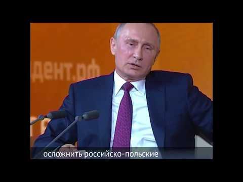 Путин ответил польскому
