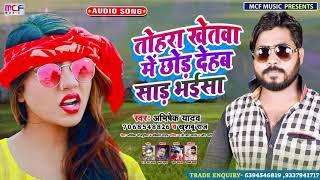 #धोबी गीत - तोहरा खेतवा में छोड़ देहब साड़ भईसा - #Abhishek Yadav , #Khusboo Raj - Bhojpuri Dhobi Geet