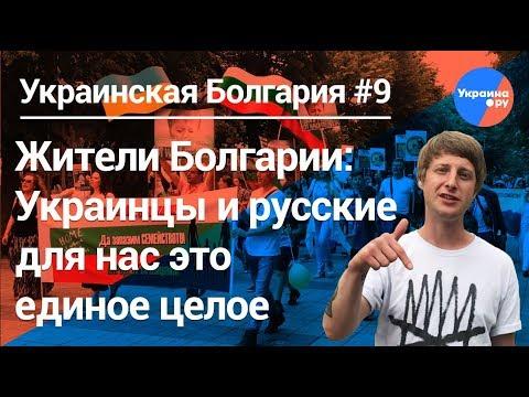 Украинская Болгария #9