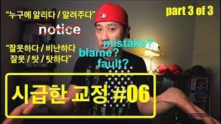 🛠 영어회화 | 시급한 교정 #06 | Part 3 of 3 | 누구에게 알리다/알려주다 | 비난하다, 탓하다, 잘못하다 Video