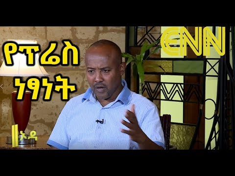 Ethiopia: Press Freedom and Freedom of Expression - Odaa