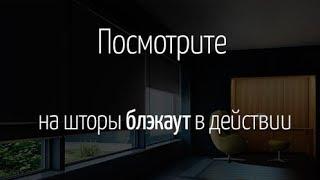 Кассетные шторы блэкаут Краснодар(, 2016-06-25T21:58:05.000Z)