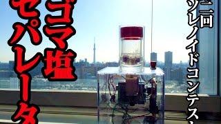 第2回ソレコン応募作品:「ゴマ塩セパレータ」  Solenoid Contest 2nd : Sesame separator【ソレノイドコンテスト】