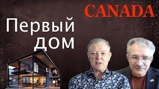 Как купить первое жилье в Канаде. Как получить кредит на приобретение жилья.